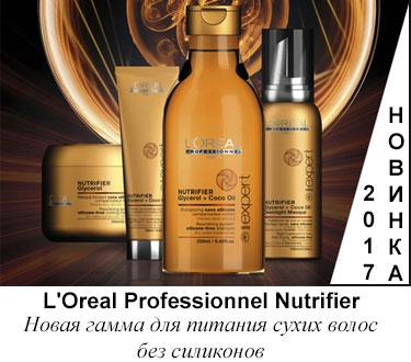 LOreal Professionnal Nutrifier